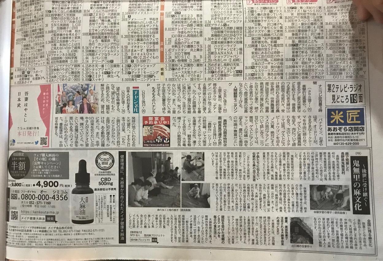新聞 信濃 毎日 信濃毎日新聞「政府は中止を決断せよ」 初めての明快な社説・論説