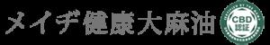 メイヂ健康大麻油 ロゴ