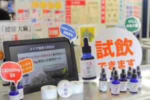 CBDオイルを豊富に含んだメイヂ健康大麻油試飲イメージ