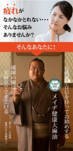 日本のCBDオイル メイヂ健康大麻油は稀勢の里がオススメしています